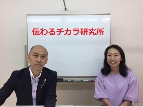 【youtube版】伝わるチカラ研究所